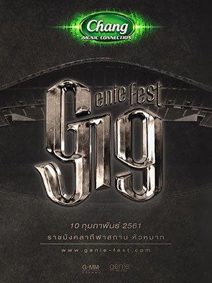 Chang Music Connection presents genie fest 19 ปี กว่าจะร็อกเท่าวันนี้