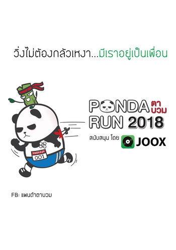 Panda ตาบวม Run 2018 คิดถึงเขา...เราเลยมาวิ่ง