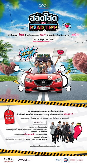 COOLfahrenheit presents สลัดโสด Road Trip
