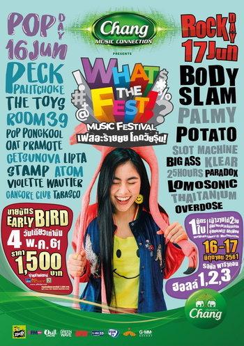 "Chang Music Connection Presents ""What The Fest!"" Music Festival เฟสอะร้ายยย โคดวัยรุ่น!"