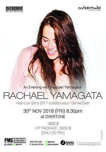 An Evening with Rachael Yamagata