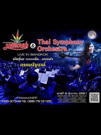 มาลีฮวนน่า & Thai Symphony Orchestra Live in Bangkok