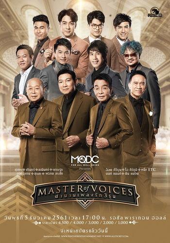 MQDC presents Master of Voices ตำนานเพลงรัก 3 รุ่น