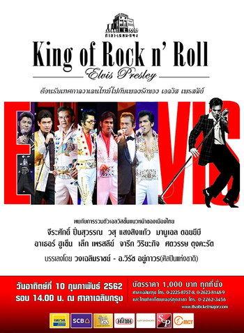 King of Rock n' Roll Elvis Presley