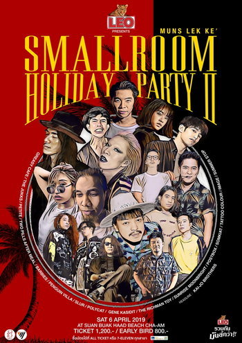 LEO Presents SMALLROOM HOLIDAY PARTY II มันส์ เล็ก เข้