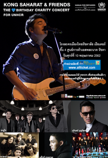 Kong Saharat & Friends: The Birthday Charity Concert for UNHCR