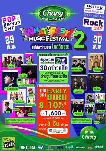 """Chang Music Connection Presents """"What The Fest!"""" Music Festival 2"""
