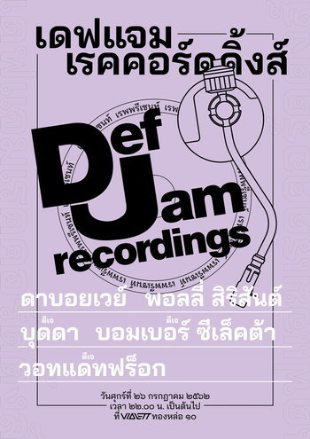 Def Jam Represents