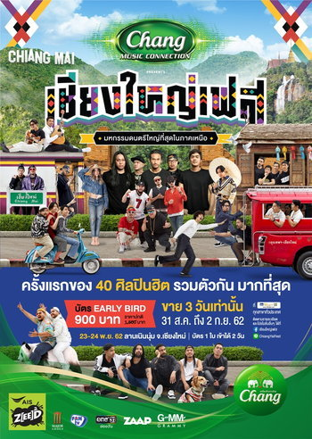"""Chang Music Connection Presents """"เชียงใหญ่เฟส"""""""