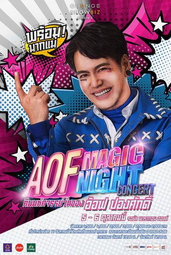 Magic Night Concert คืนมหัศจรรย์วันของ อ๊อฟ ปองศักดิ์