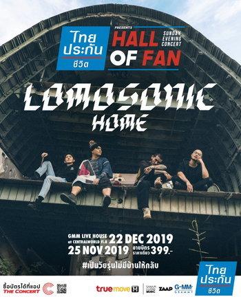 Hall of Fan : Sunday Evening Concert ครั้งที่ 12 ตอน Lomosonic Home #เป็นวัยรุ่นไม่มีบ้านให้กลับ