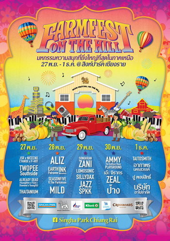 Farm Festival On The Hill ครั้งที่ 7