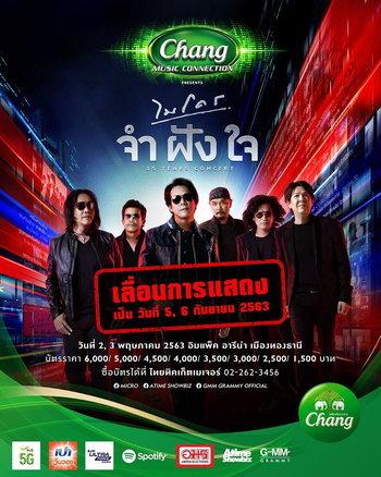 "(Postponed) Chang Music Connection presents ""ไมโคร จำฝังใจ คอนเสิร์ต"""