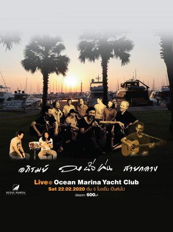 วงนั่งเล่น.อภิรมย์.สายกลาง Live Concert at Ocean Marina Yacht Club