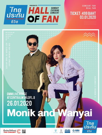 Hall of Fan : Sunday Evening Concert ตอน Base On Two Stories