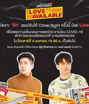 COVER NIGHT LIVE : Love Available