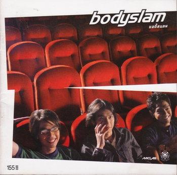 """รู้หรือไม่! ในอัลบั้มเต็มของ """"Bodyslam"""" เคยมีเพลงภาษาอังกฤษ"""