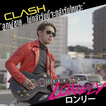 แฮ็ค Clash