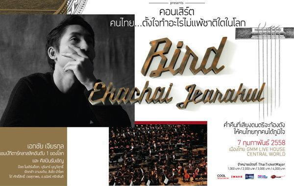 คนไทย…ตั้งใจทำอะไร ไม่แพ้ชาติใดในโลก Bird Ekachai Jearakul