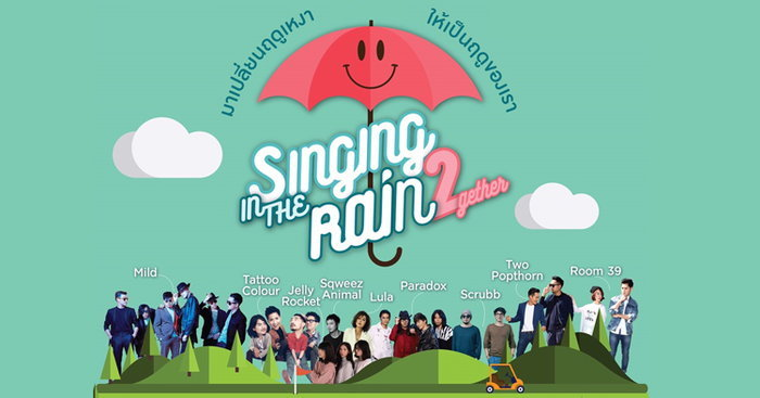 5 เซอร์ไพรส์จากศิลปินสุดจิ้น 5 สค.นี้ ใน Singing in the Rain 2gether