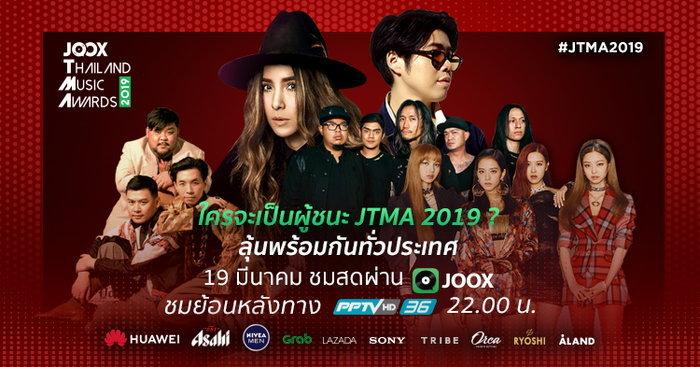 """ร่วมลุ้น! ใครจะคว้ารางวัลทางดนตรีที่ยิ่งใหญ่ที่สุดของประเทศ """"JOOX Thailand Music Awards 2019"""""""
