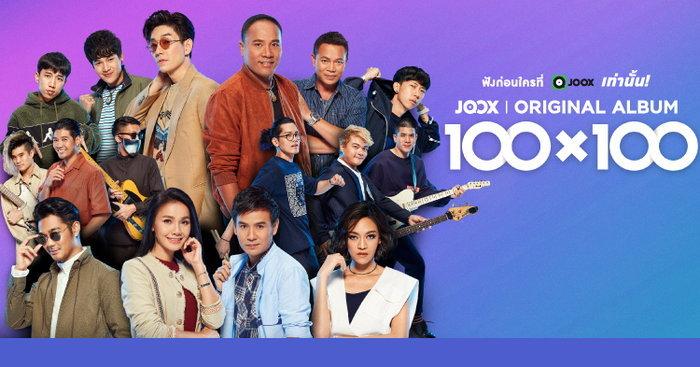 """""""JOOX"""" จัดโปรเจกต์ """"100x100"""" จับคู่ศิลปินร้อยล้านวิวต่างสไตล์ทำเพลงใหม่"""