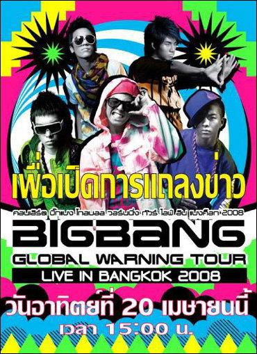 บิ๊กแบง บุกไทยแถลงข่าว 20 เมษายนนี้ !!