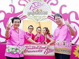 คอนเสิร์ตสวัสดีลูกทุ่งทั่วไทย