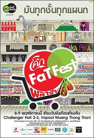 มาแล้ว! มหกรรมดนตรีเด็กแนว Coke Fat Festival 8 Plaza มันทุกชั้นทุกแผนก