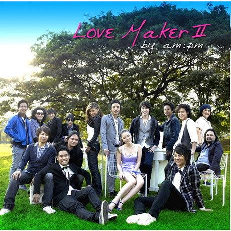 รายชื่อผู้โชดดี ที่ได้รับที่ระลึก จากอัลบั้ม Love Maker ll by am : pm