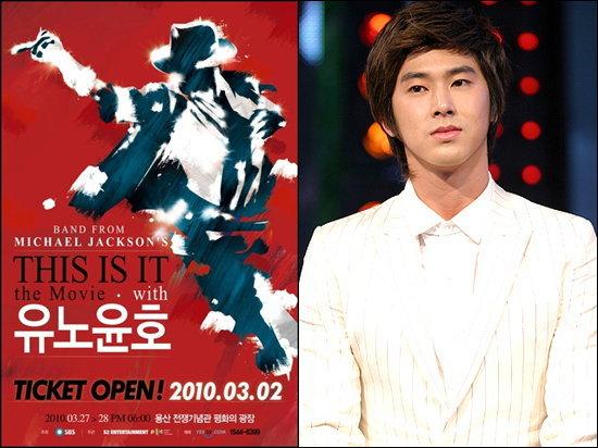 ยุนโฮ ( TVXQ! ) ซ้อมเต้นวันละ 10 ชม. เพื่อคอนเสิร์ต THIS IS IT