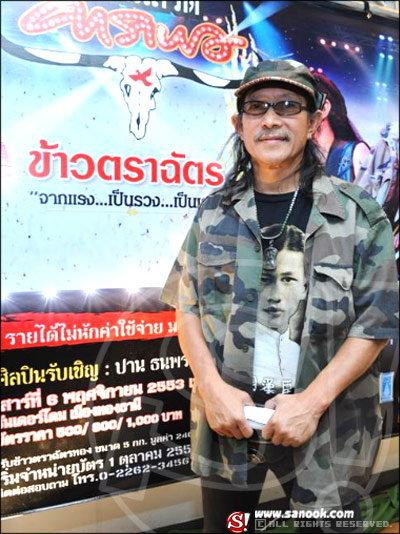 คอนเสิร์ตใหญ่ คาราบาว ข้าวตราฉัตร จากแรง... เป็นรวง... เป็นเรา นำรายได้ช่วยชาวนาไทย