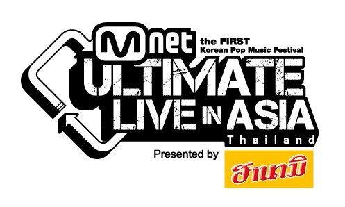 คอนเสิร์ต Mnet Ultimate Live Thailand เลื่อน แต่ไม่ยกเลิก