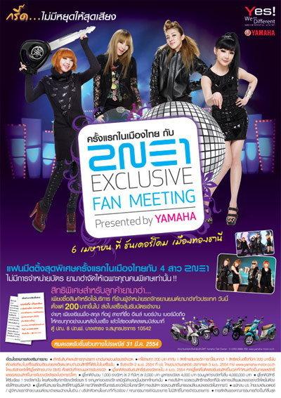 กรี๊ด ด… ไม่มีหยุดให้สุดเสียง กับ2NE1 EXCLUSIVE FAN MEETING presented by YAMAHA