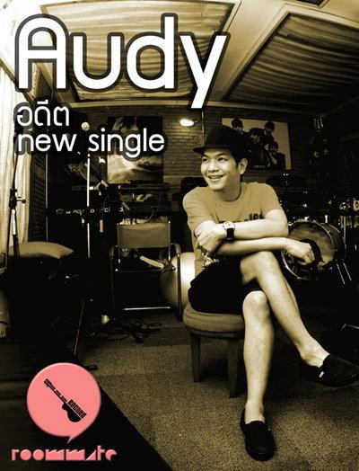ออดี้เปิดตัว Single ใหม่ล่าสุดในรอบเจ็ดปี