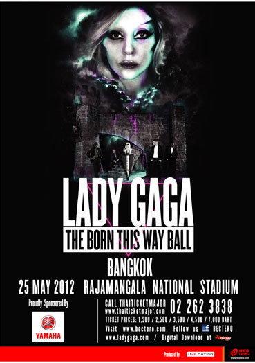 ประกาศรายชื่อผู้โชคดีที่ได้รับบัตรคอนเสิร์ต Lady Gaga