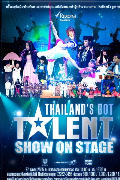 ประกาศรายชื่อผู้ที่ได้รับบัตรคอนเสิร์ต Thailand's Got Talen Show on stage