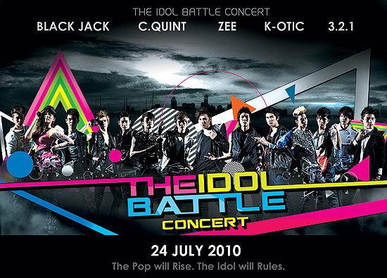 ประกาศรายชื่อผู้ที่ได้รับบัตรชมคอนเสิร์ต THE IDOL BATTLE Concert