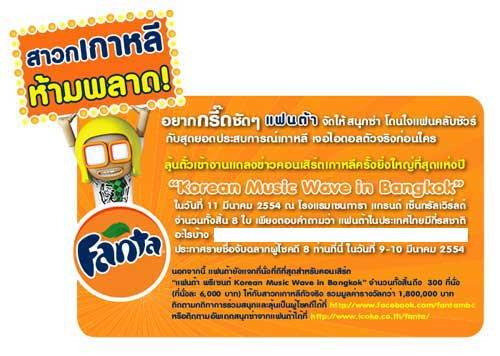 ประกาศรายชื่อผู้โชคดีที่ได้รับบัตรชม คอนเสิร์ตเกาหลี Korean Music Wave in Bangkok