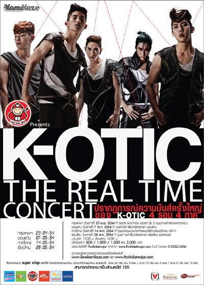 ประกาศรายชื่อผู้ที่ได้รับบัตรคอนเสิร์ต K-OTIC THE REAL TIME CONCERT
