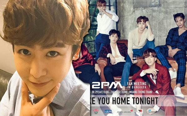 นิชคุณ ส่งสารนัดเจอกันอีกเดือนหน้า เวอร์ชั่นครบวง 2PM