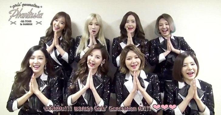 Girls' Generation ส่งคลิปอ้อนแฟนขอกำลังใจในคอนเสิร์ต!!