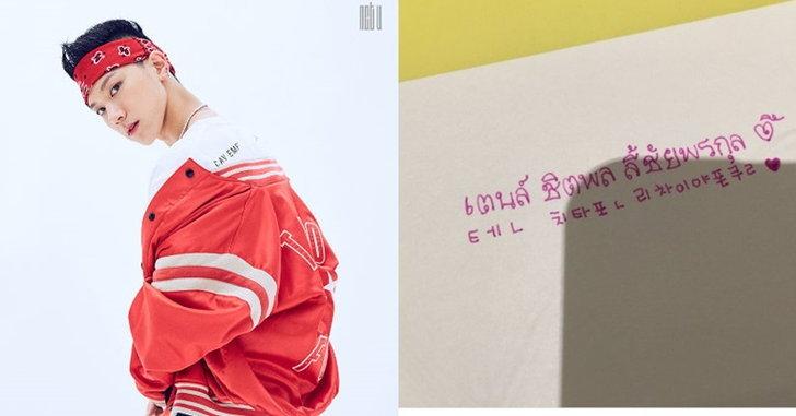 """ศิลปินไทยในเกาหลี """"เตนล์ NCT"""" สร้างแรงบันดาลใจให้คนเกาหลีเรียนภาษาไทย!"""
