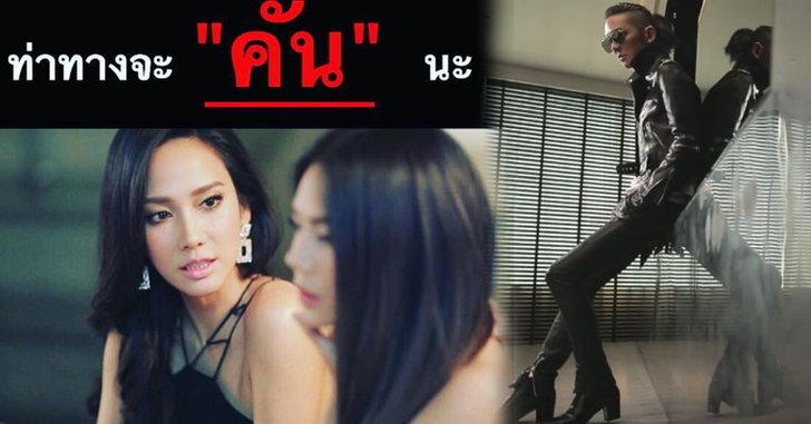 """แซ่บมาก!! """"อั้ม"""" ตบ """"ตอง"""" เลือดกบปาก 1 วัน 1 ล้านวิว MV """"แร้ง"""""""
