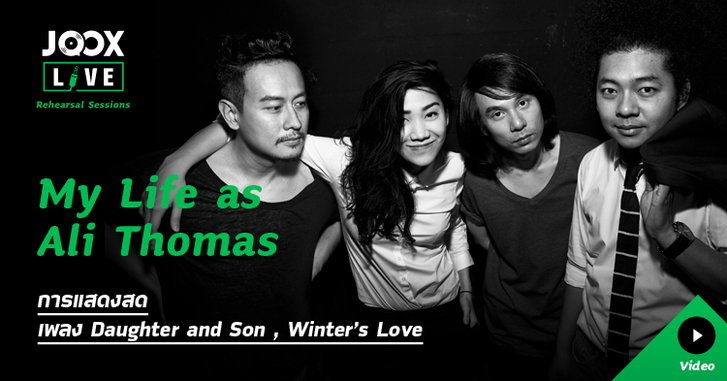 """My Life As Ali Thomas กับ """"Daughter and Son"""" ใน JOOX Live: Rehearsal Sessions"""