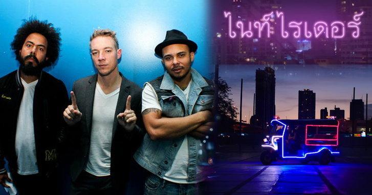"Major Lazer ยกแก๊งถ่ายเอ็มวี ""Night Riders"" ในไทย พร้อมนางแบบชาวไทยสุดฮอต"