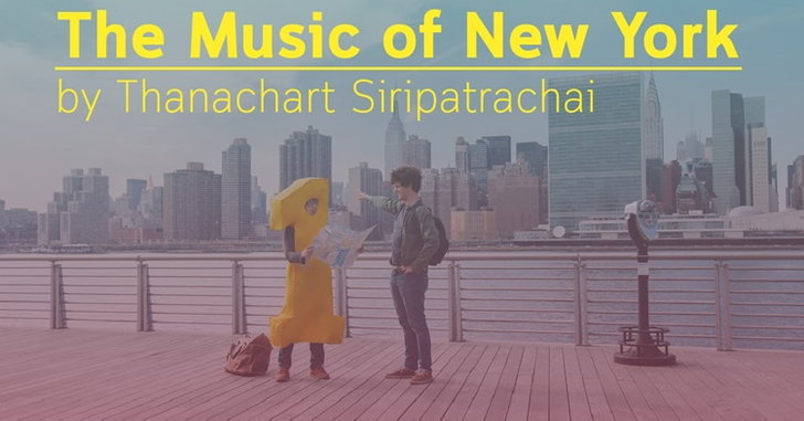 Jazz Me Up!! : เบ๊น ธนชาติ กับดนตรีในนิวยอร์ค