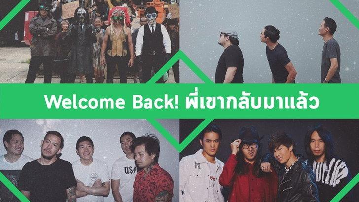 Welcome Back! พี่เขากลับมาแล้ว