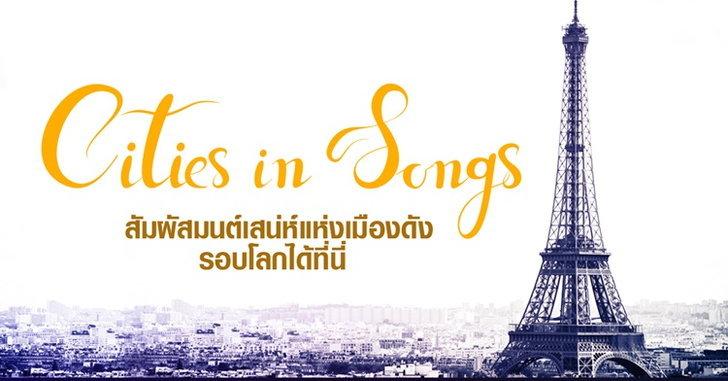 รวมบทเพลงฮิต ที่ได้แรงบันดาลใจมาจากเมืองดังของโลก!