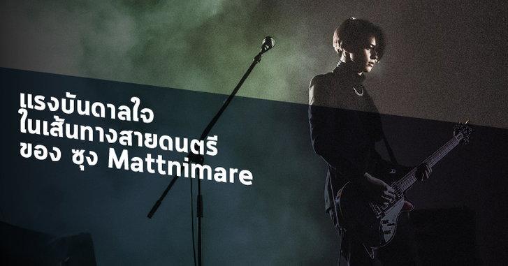 แรงบันดาลใจในสายดนตรี ของ ซุง Mattnimare